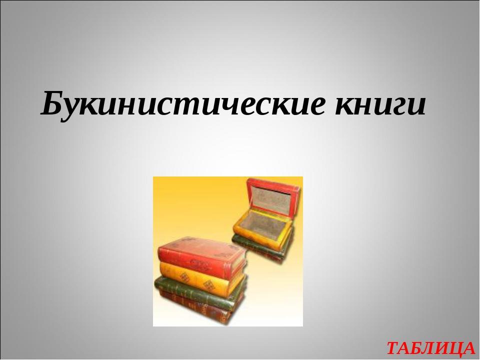 Букинистические книги ТАБЛИЦА