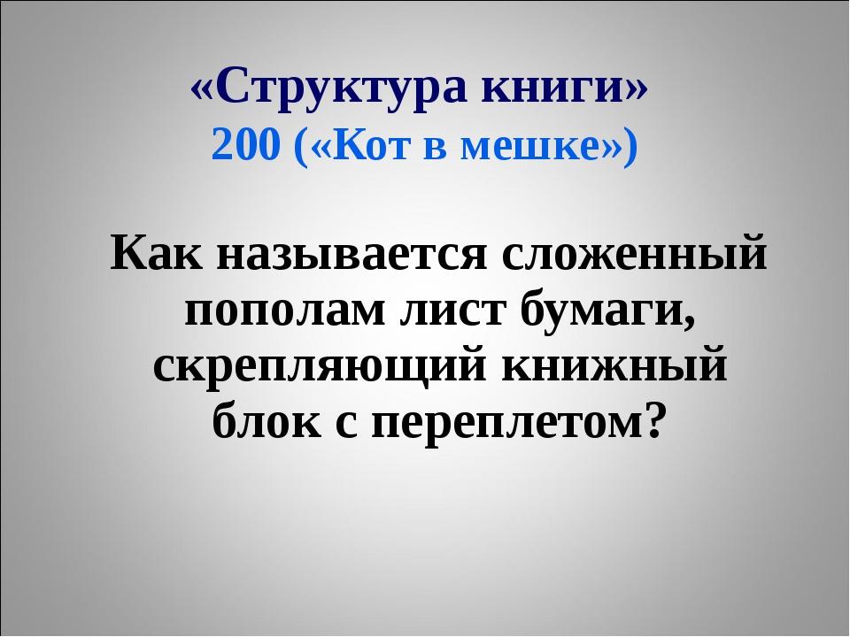 «Структура книги» 200 («Кот в мешке») Как называется сложенный пополам лист б...