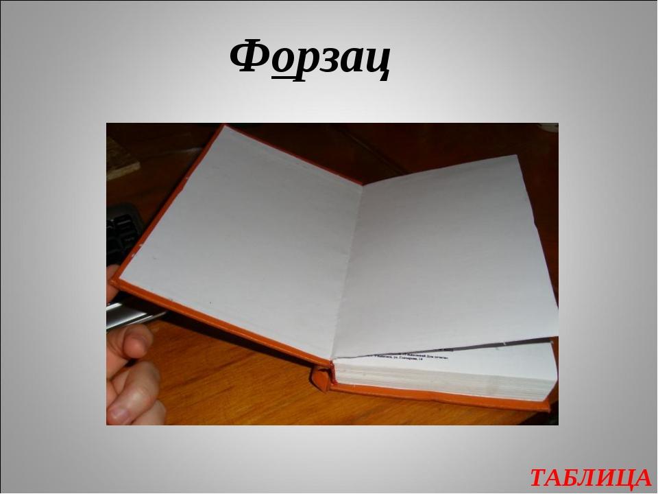 ТАБЛИЦА Форзац