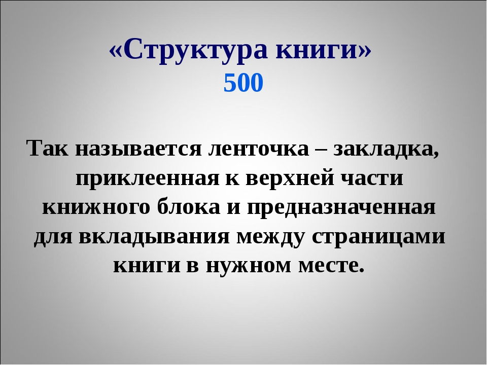 «Структура книги» 500 Так называется ленточка – закладка, приклеенная к верхн...