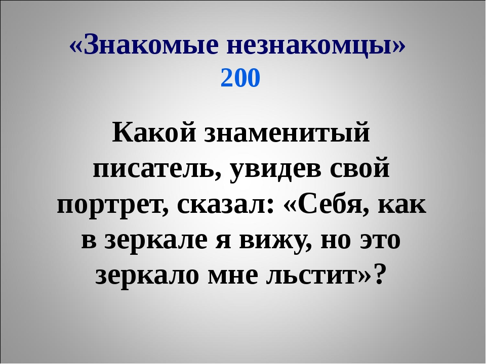 «Знакомые незнакомцы» 200 Какой знаменитый писатель, увидев свой портрет, ска...
