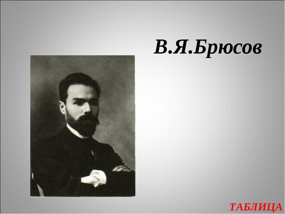 ТАБЛИЦА В.Я.Брюсов