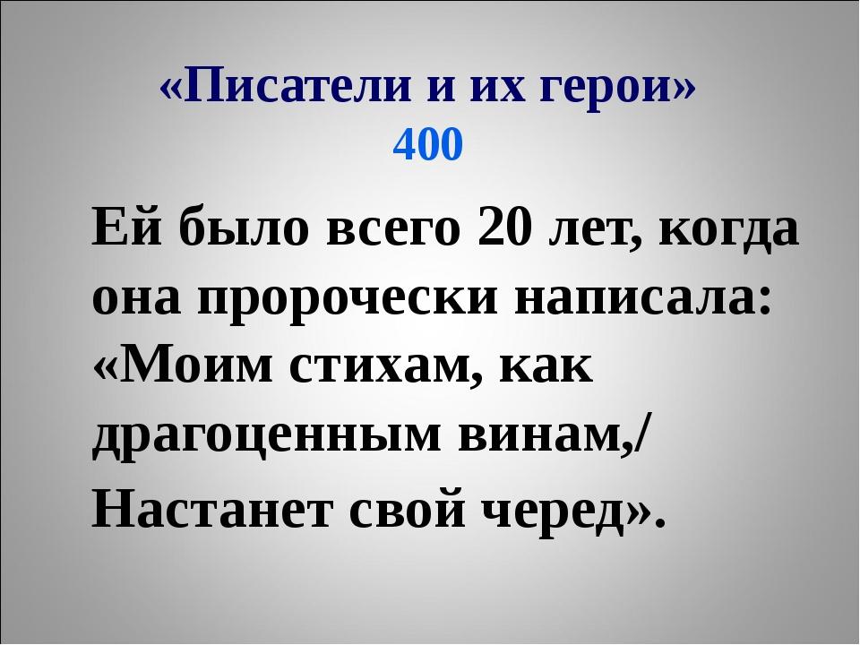 «Писатели и их герои» 400 Ей было всего 20 лет, когда она пророчески написал...