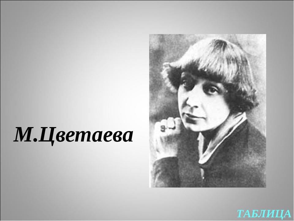 ТАБЛИЦА М.Цветаева