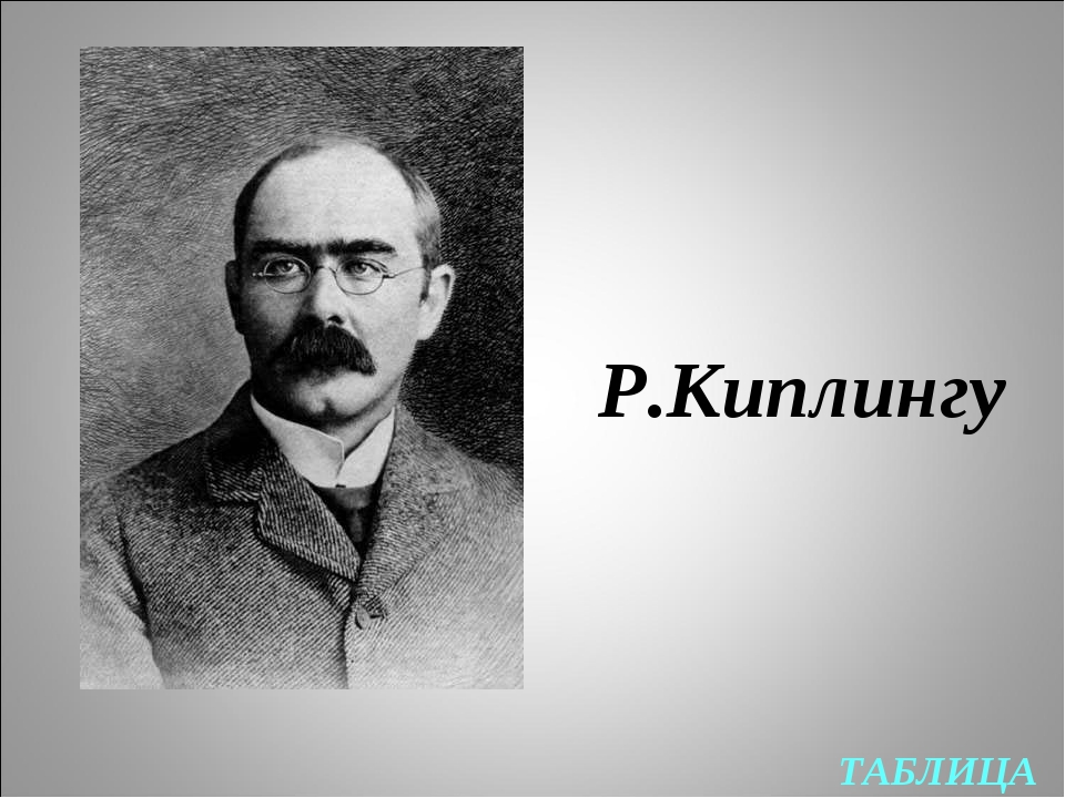 ТАБЛИЦА Р.Киплингу