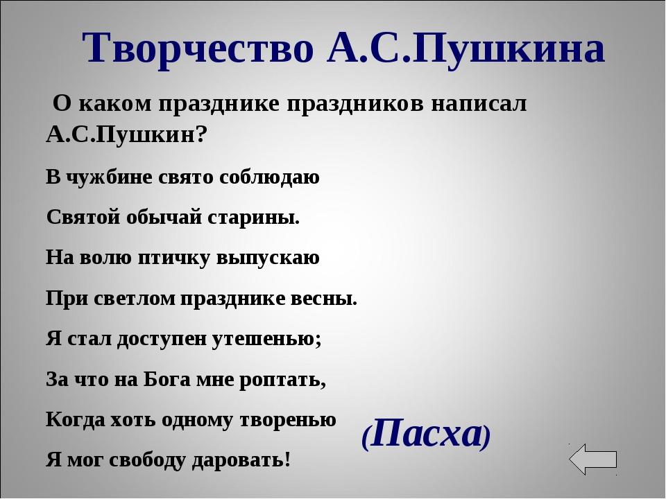 Творчество А.С.Пушкина О каком празднике праздников написал А.С.Пушкин? В чуж...