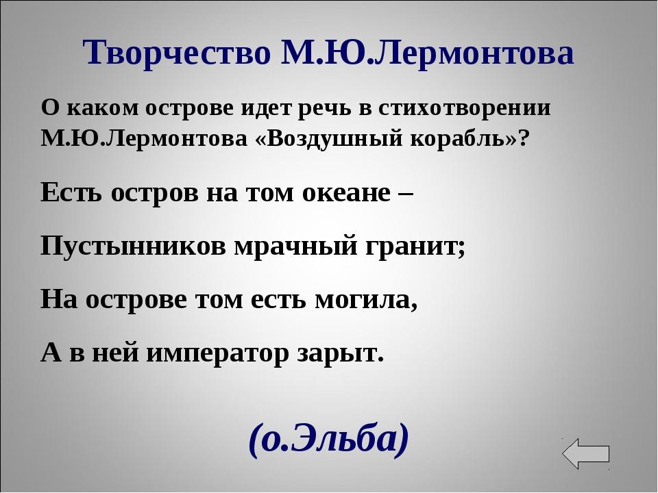 Творчество М.Ю.Лермонтова О каком острове идет речь в стихотворении М.Ю.Лермо...