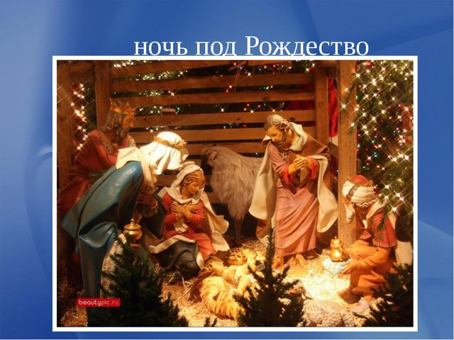 ночь под Рождество