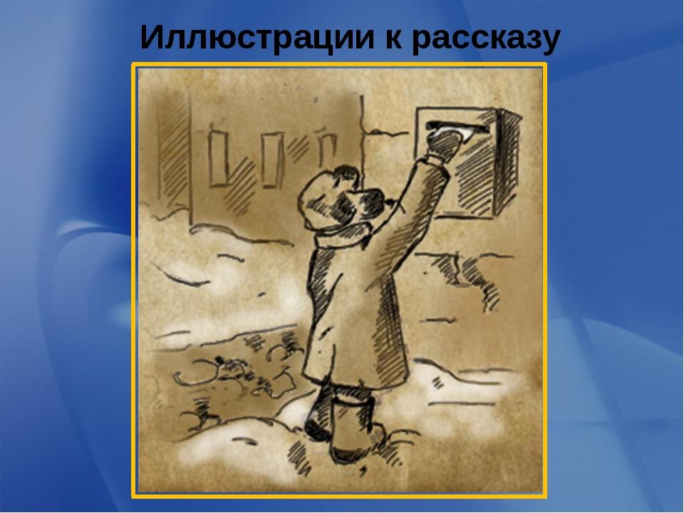 Иллюстрации к рассказу