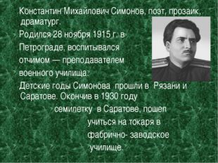 Константин Михайлович Симонов, поэт, прозаик, драматург. Родился 28 ноября 1