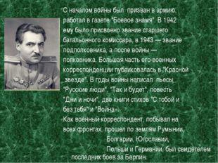 """С началом войны был призван в армию, работал в газете """"Боевое знамя"""". В 1942"""