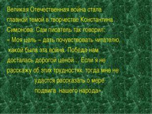 Великая Отечественная война стала главной темой в творчестве Константина Симо