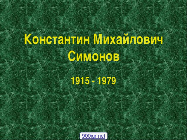 Константин Михайлович Симонов 1915 - 1979 900igr.net
