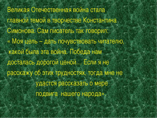 Великая Отечественная война стала главной темой в творчестве Константина Симо...