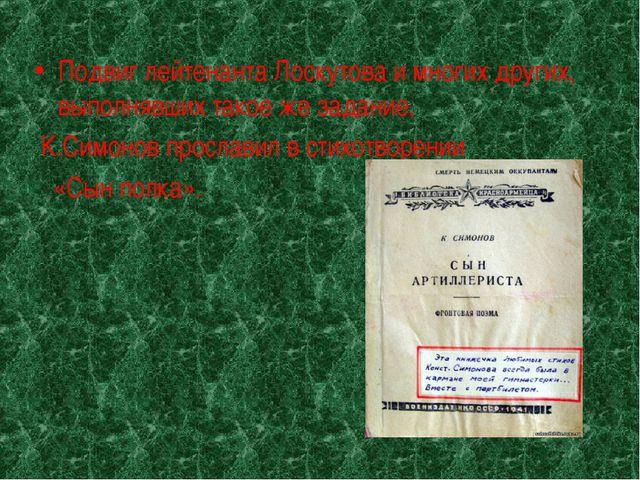 Подвиг лейтенанта Лоскутова и многих других, выполнявших такое же задание, К...
