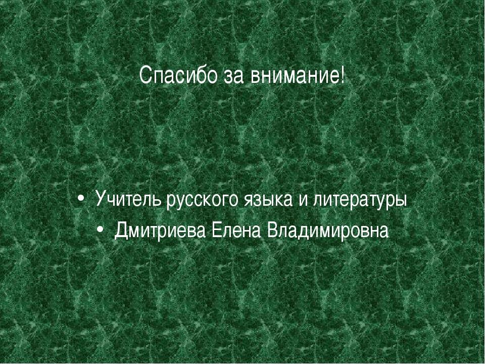 Спасибо за внимание! Учитель русского языка и литературы Дмитриева Елена Влад...