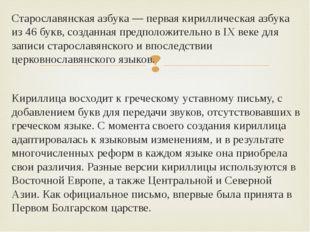 Старославянская азбука — первая кириллическая азбука из 46 букв, созданная пр