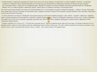 Возникновение славянской письменности берет свое начало в IX веке, именно в