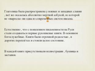 Глаголица была распространена у южных и западных славян , всё же оказалась а