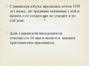 Славянская азбука зародилась почти 1150 лет назад , но традиции связанные с н