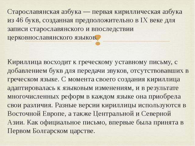 Старославянская азбука — первая кириллическая азбука из 46 букв, созданная пр...