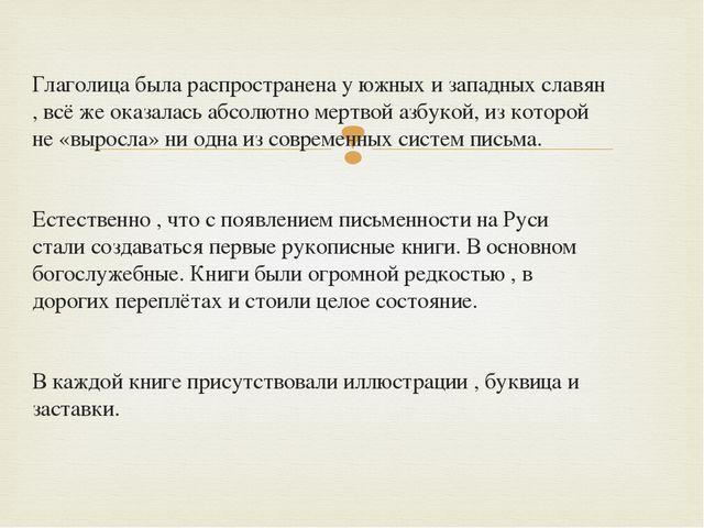 Глаголица была распространена у южных и западных славян , всё же оказалась а...