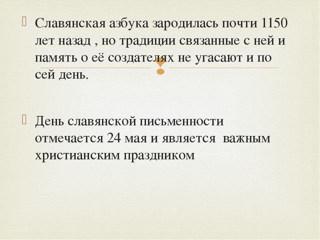Славянская азбука зародилась почти 1150 лет назад , но традиции связанные с н...