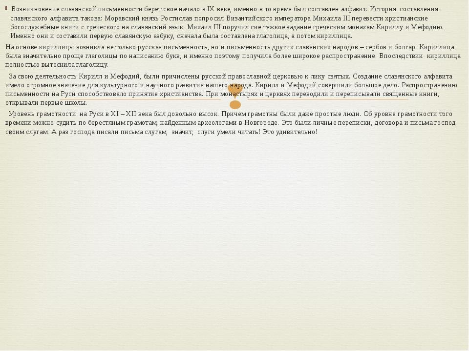 Возникновение славянской письменности берет свое начало в IX веке, именно в...