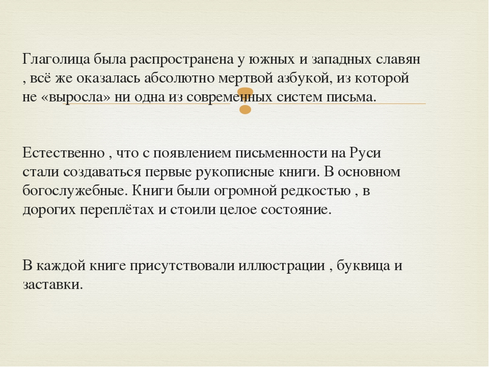 Реферат все о славянской азбуке 1621