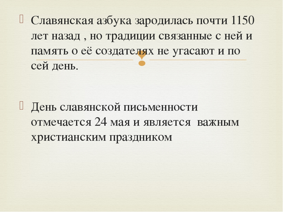 Реферат все о славянской азбуке 6428