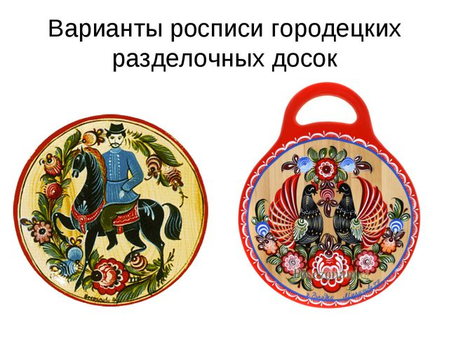 Варианты росписи городецких разделочных досок