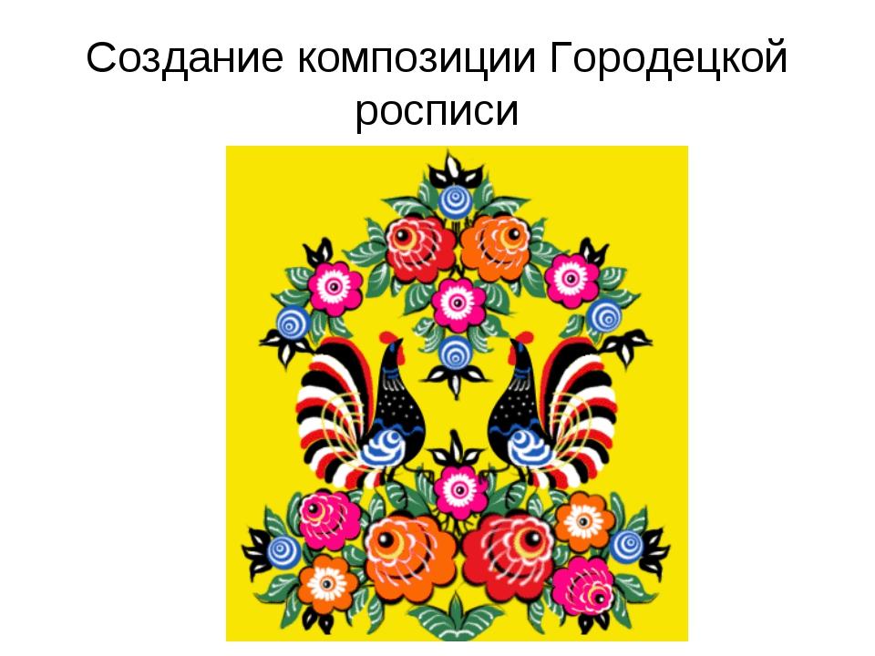 Создание композиции Городецкой росписи