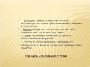 1. Всеобщее . Лишены избирательного права отбывающие наказание и признанные н