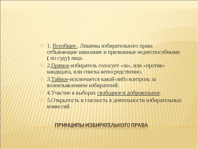 1. Всеобщее . Лишены избирательного права отбывающие наказание и признанные н...