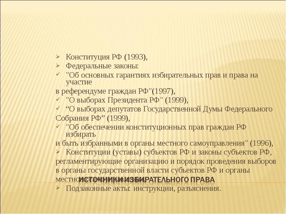 """Конституция РФ (1993), Федеральные законы: """"Об основных гарантиях избирательн..."""