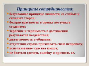 Принципы сотрудничества: безусловное принятие личности, ее слабых и сильных с