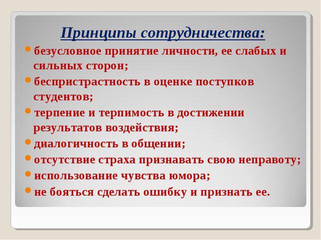 Принципы сотрудничества: безусловное принятие личности, ее слабых и сильных с...