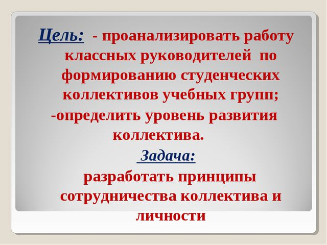 Цель: - проанализировать работу классных руководителей по формированию студе...