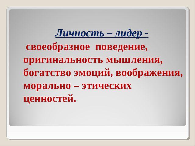 Личность – лидер - своеобразное поведение, оригинальность мышления, богатств...