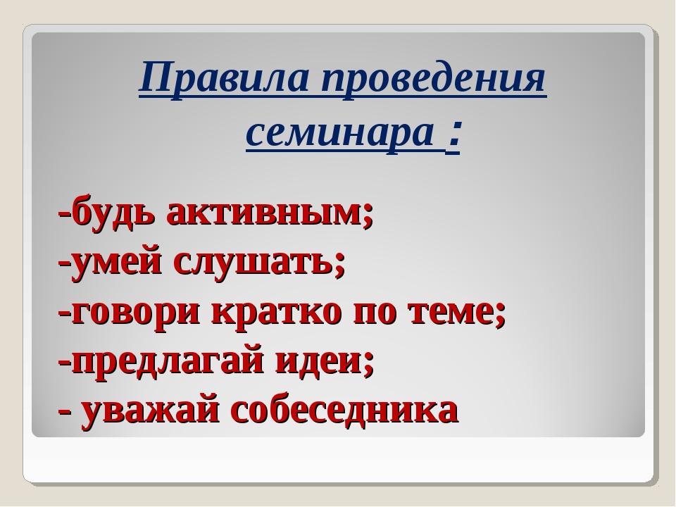 -будь активным; -умей слушать; -говори кратко по теме; -предлагай идеи; - ува...