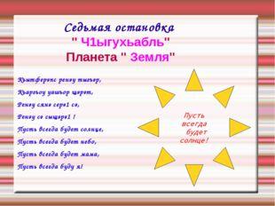 """Седьмая остановка """" Ч1ыгухьабль"""" Планета """" Земля"""" Пусть всегда будет солнце!"""