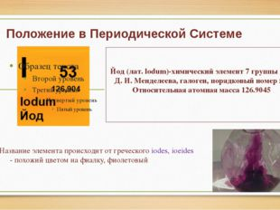 Положение в Периодической Системе Йод (лат. lodum)-химический элемент 7 групп