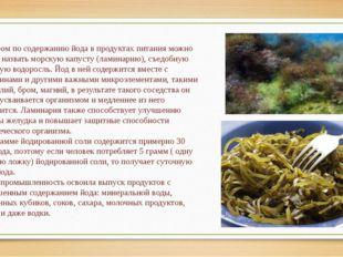 Лидером по содержанию йода в продуктах питания можно смело назвать морскую ка