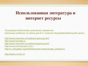 Использованная литература и интернет ресурсы Популярная библиотека химически