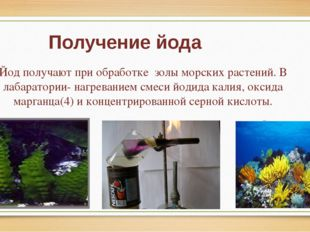 Получение йода Йод получают при обработке золы морских растений. В лабаратор