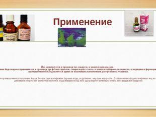 Йод используется в производстве лекарств, в химическом анализе. Соединение йо