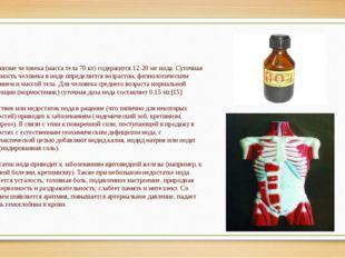 В организме человека (масса тела 70 кг) содержится 12-20 мг иода. Суточная п