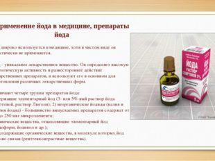 Применение йода в медицине, препараты йода Йод широко используется в медицине