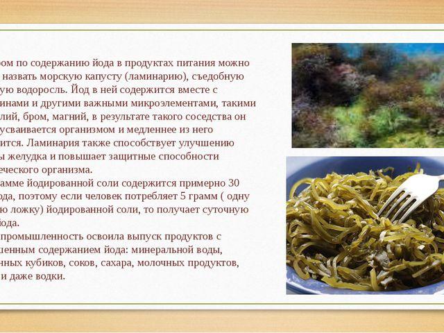 Лидером по содержанию йода в продуктах питания можно смело назвать морскую ка...