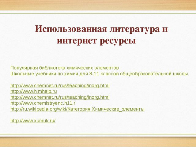 Использованная литература и интернет ресурсы Популярная библиотека химически...